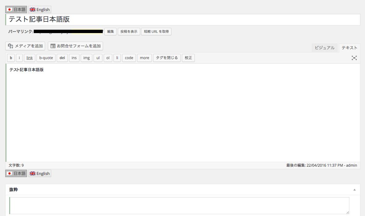 多言語化プラグイン