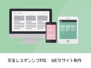 完全レスポンシブ対応のWEBサイト制作