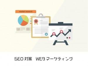 SEO対策とWEBマーケティング