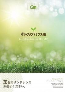 グリーンメンテナンス株式会社様フライヤー・ポスター制作
