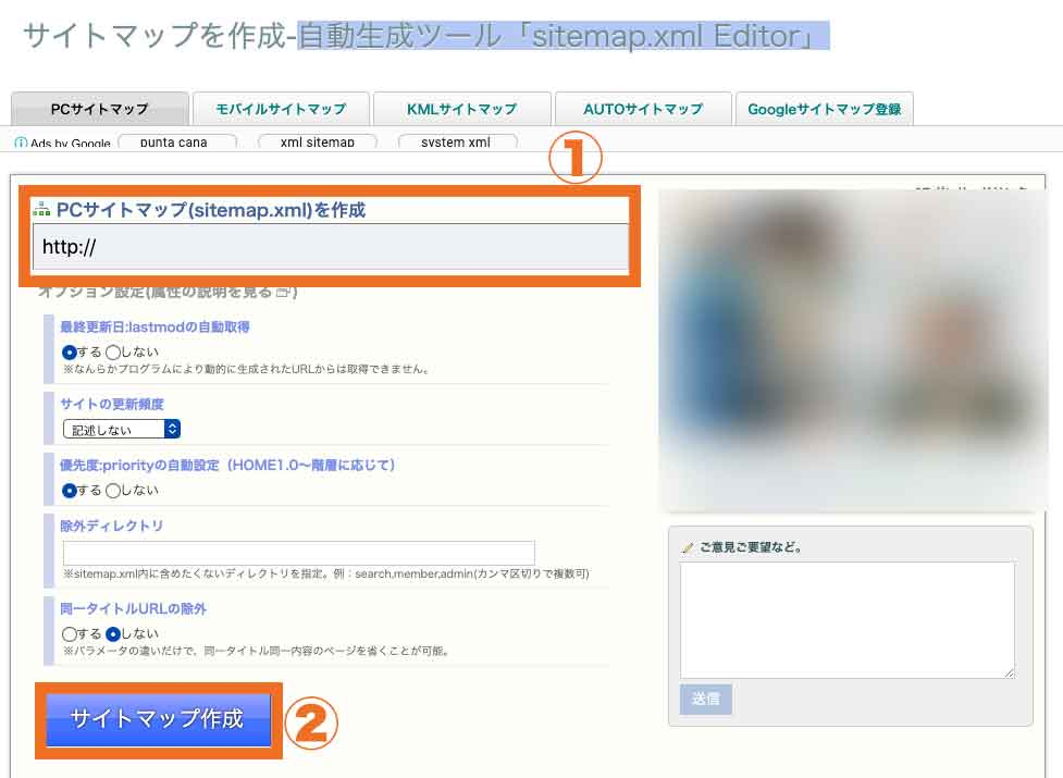 sitemap自動生成サービスの使い方
