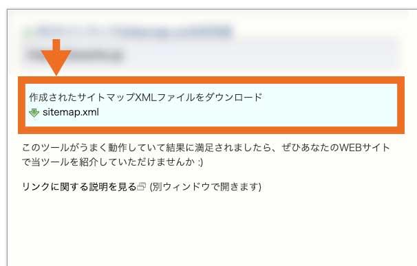 サイトマップの自動生成サービスでダウンロードする画面
