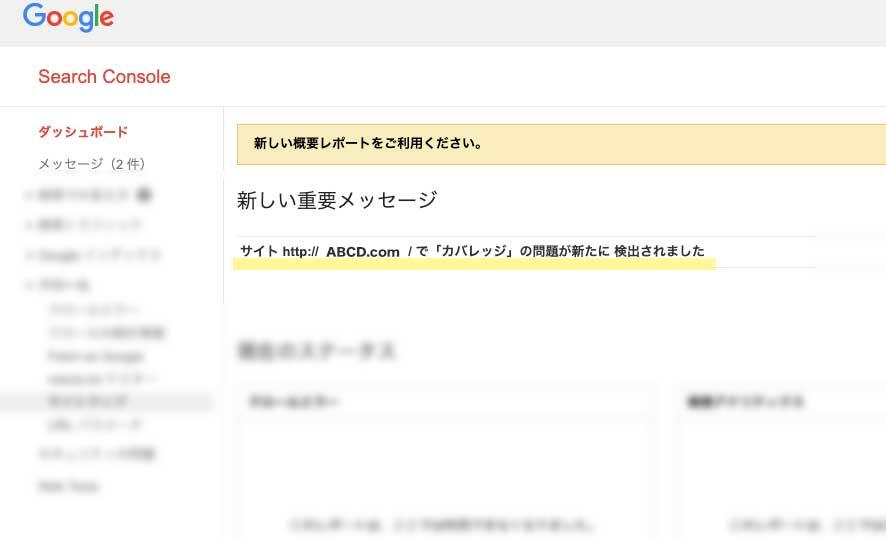 """<span class=""""title"""">SearchConsole「送信されたURL が見つかりませんでした(404)」を修正する方法</span>"""